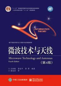 微波技术与天线(本科教材)