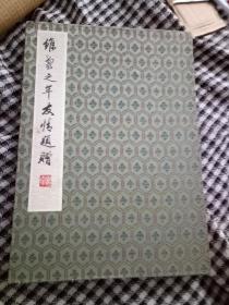 湘潭大学彭煦宗教授八十寿辰友情题赠书画册页