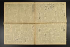 侵华史料《万朝报》报纸1张 1934年8月28日 张学良陆军少尉 北平暗杀团员 在满机构问题 新兴满洲国 伪满洲国 满鲜赤化等内容