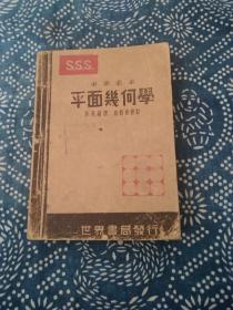 中学教本《平面几何学》珞承绪译、骆师曾校订,世界书局发行