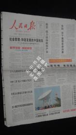 【报纸】人民日报 2012年10月19日【以实际行动迎接党的十八大】