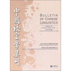 第4卷. 第1期中国语言学集刊