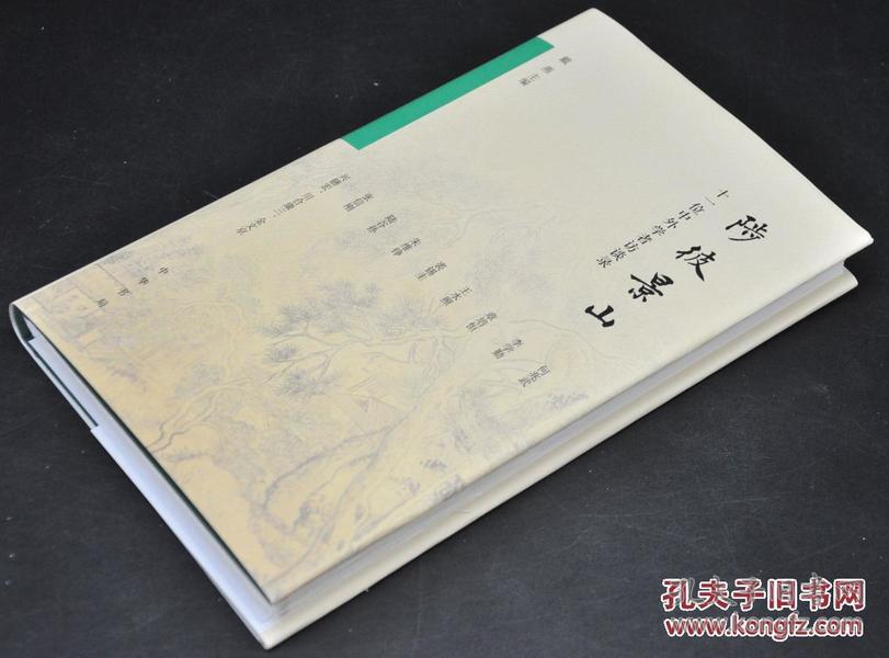 陟彼景山:十一位中外学者访谈录