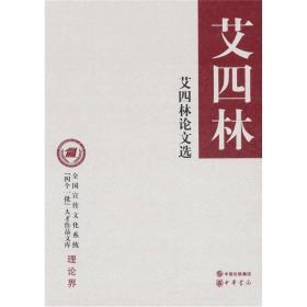 """艾四林论文选(精)---全国宣传文化系统""""四个一批""""人才作品文库"""