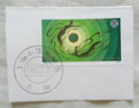 J91国际通信年1983.7.8.上海市集邮展览纪念戳剪片