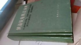 俄语疑难用法词典