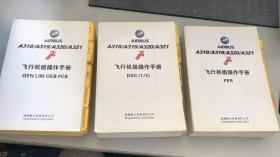 A318/A319/A320/A321飞行机组操作手册 三册合售