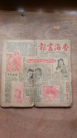 民国方型小报,民国35年5月12日 ,香海画报,大12开,1册6张12版,内容低俗(25*25CM大)