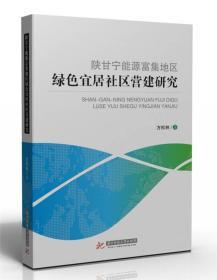 陕甘宁能源富集地区绿色宜居社区营建研究