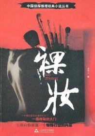 正版送书签xl~裸妆 9787802402997 龙平川