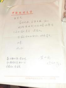 中国校园文学作者黄世德信札一页16开