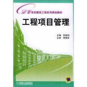 21世纪建筑工程系列规划教材:工程项目管理