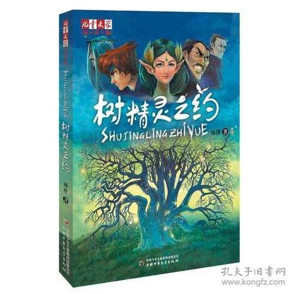 儿童文学淘乐酷--树精灵之约