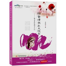 (全两册)粉香情浓三尺戏台·梅兰芳和他的女人们 梅兰芳经典唱词精选