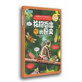 英国经典少儿百科知识全书:花招百出的昆虫