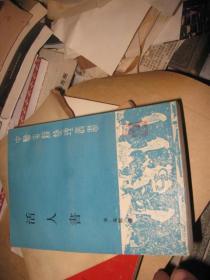活人书   1993年一版一印