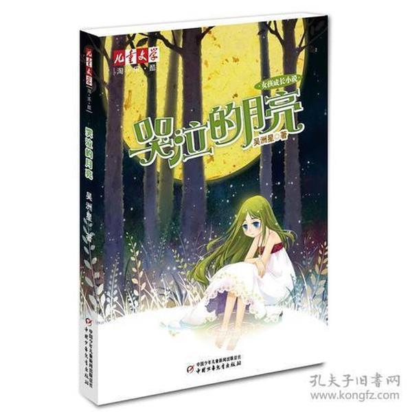 《儿童文学》淘·乐·酷书系——哭泣的月亮