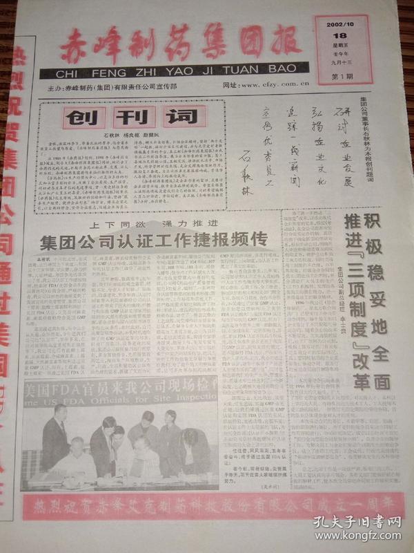 赤峰制药集团报创刊号