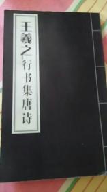 王羲之行书集唐诗
