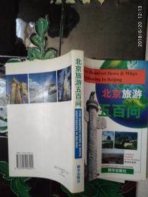 北京旅游五百问