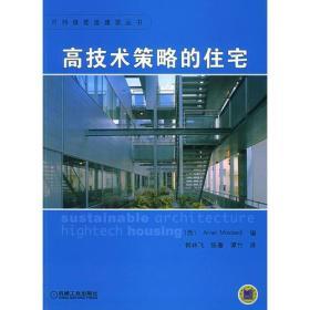 高技术策略的住宅——可持续营造建筑丛书