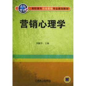 9787111168577营销心理学
