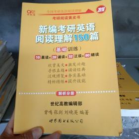 2018 新编考研英语阅读理解150篇 (基础训练)