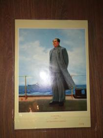 毛主席油画宣传画一张,8开:《毛主席在军舰上》