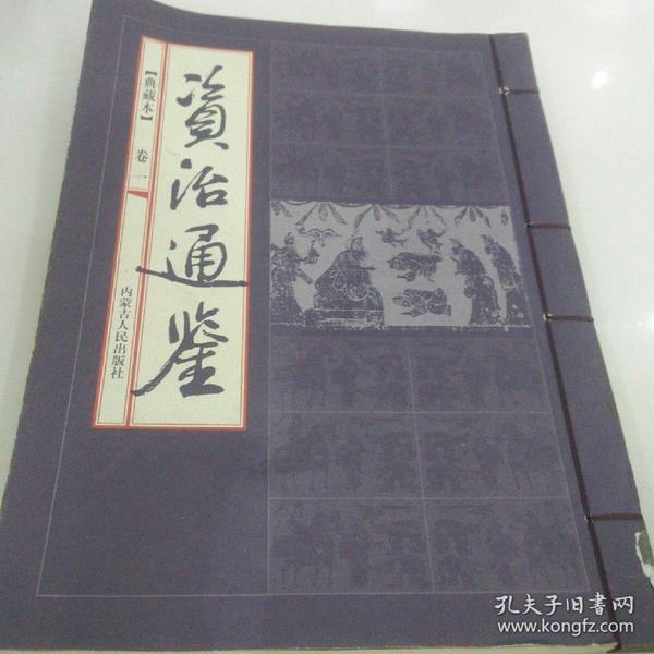 资治通鉴[典藏本]卷一