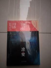 【正版,塑封】凉爱——爱情悬疑三部曲【实物图片】