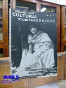 中国西南文化研究