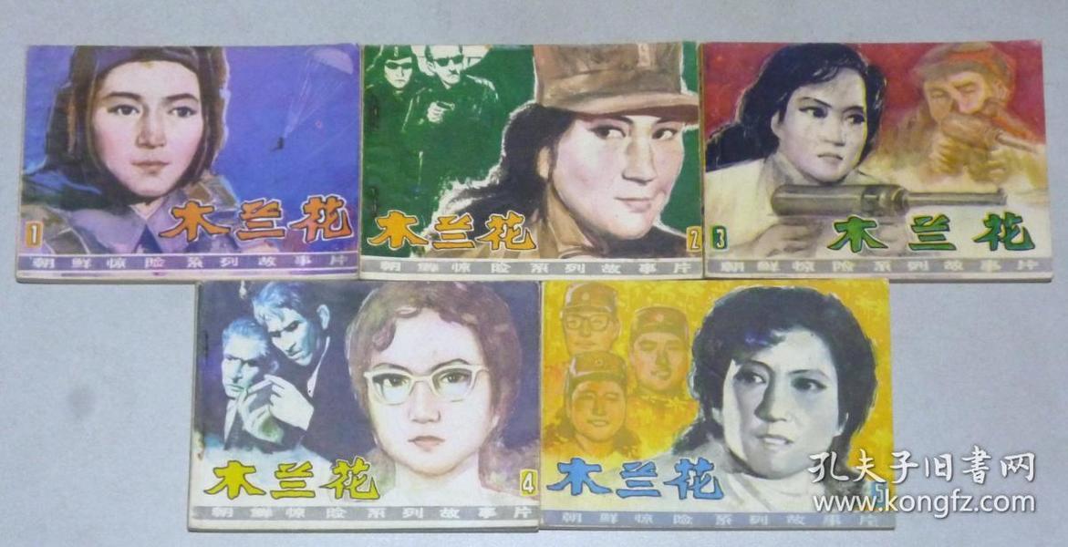 木兰花(5全).