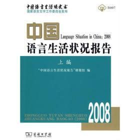 2008中国语言生活状况报告上编