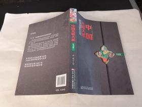 中国儿歌大系(华北卷二)