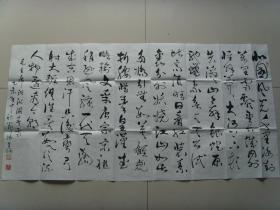 冯守伦:书法:毛泽东词一首《沁园春 雪》(带简介及信封)