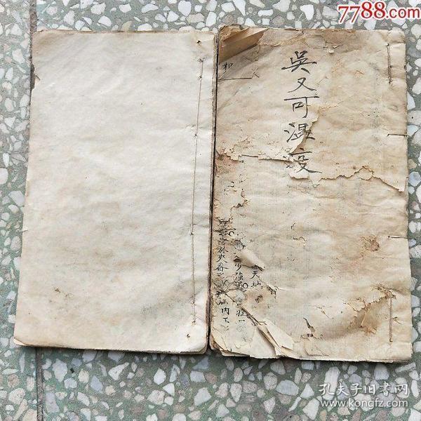 704大明万历名医【吴又可】手写稿本上下二厚册全、第一册左下角几页伤字、罕见孤品
