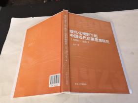 现代化视野下的中国近代启蒙思想研究(1895-1923)精装