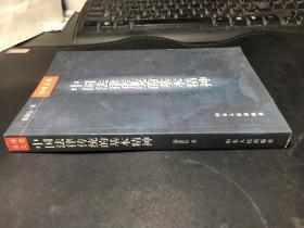 中国法律传统的基本精神 / 法理文库