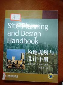 场地规划与设计手册
