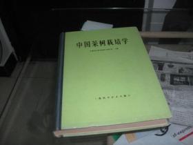 86年一版一印:中国茶树栽培学【精装本16开,后面彩色插图多】