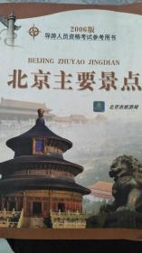 《北京主要景点》