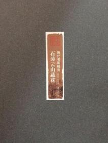 石涛云山蔬花(历代书画精赏 8开 全一盒)