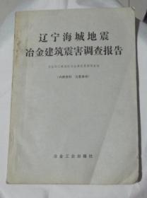 辽宁海城地震冶金建筑震害调查报告