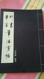 行书单字笔法字帖