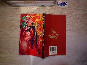 风云画集:第 三十 30册