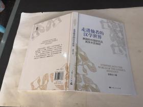 走进他者的汉学世界:美国的中国研究及其学术史探研【精装】
