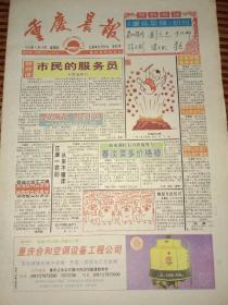 重庆晨报创刊号