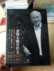 金钱不能买什么:金钱与公正的正面交锋