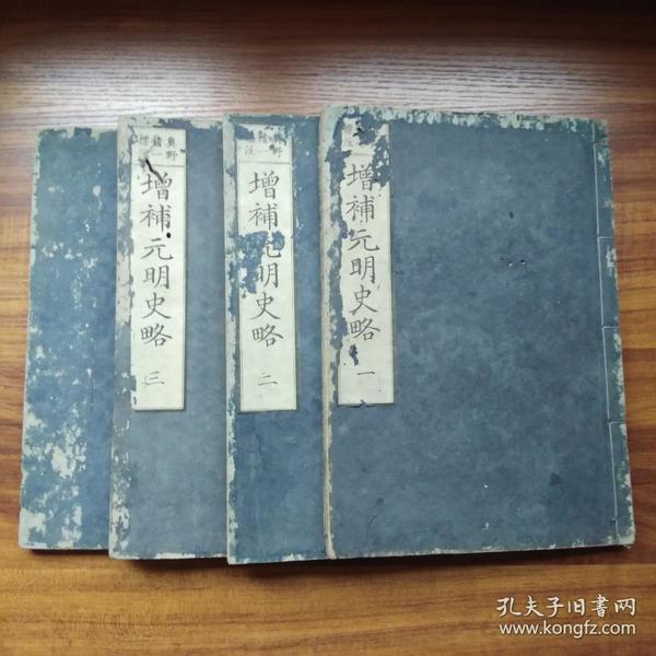 京都书林  和刻本 《 增补元明史略》线装四卷4册全   前序后跋  讲述中国元朝和明朝的历史   日本明治7年(1874年)出版   五车楼发行