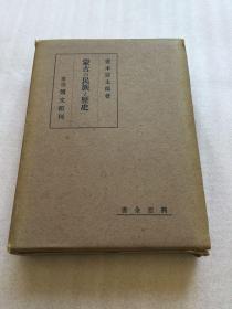 蒙古的民族与历史 日文